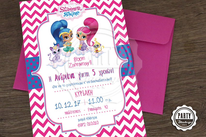 shammer & shine birthday party invitation blade.gr