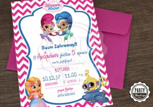 shammer & shine girl's party invitation blade.gr